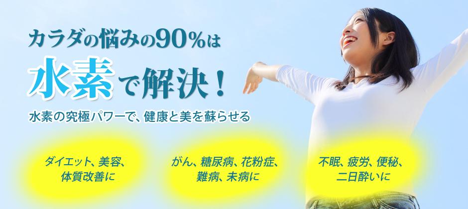 福岡1号店、ENEL-02による「水素吸引療法」なら健康にも美容にも!『健康支援センター博多 水素吸引サロンいきいき』